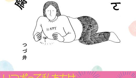 🍞ネタバレ感想|『腐女子のつづ井さん3』大切なことは全て薄い本がおしえてくれた