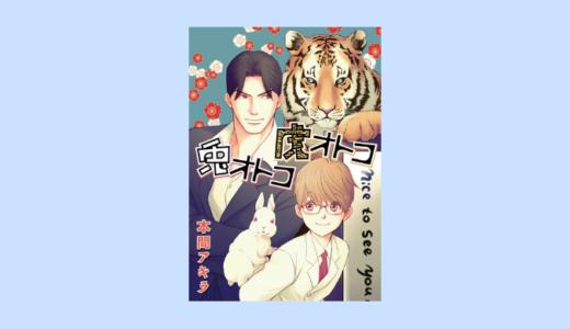 🐰続編⁉|本間アキラ『兎オトコ虎オトコ』|3巻は一体どこへ
