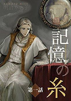 明治カナ子『記憶の糸』