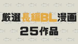 厳選!長編BL漫画25作品