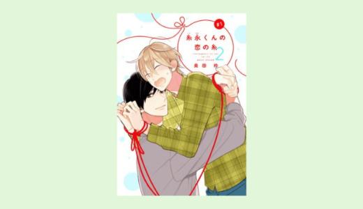 🎀ネタバレ感想|奥田枠『糸永くんの恋の糸2』|狂っちゃったの?糸永くん…