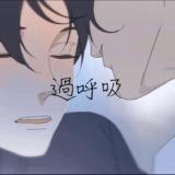 【ネタバレ】『過呼吸』BL韓国産アニメ|字幕版ならネットで見れますよっていう話と、韓国原作その他諸々情報気になるよねっていうまとめ