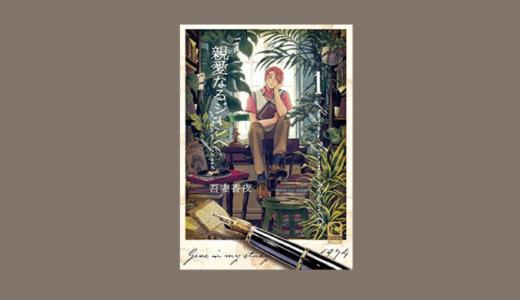 【ネタバレ感想】親愛なるジーンへ|吾妻香夜|ラムスプリンガの情景スピンオフ作品