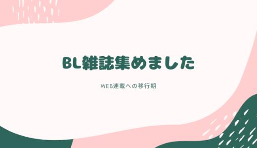 【BL雑誌】種類まとめ・無料のWeb連載も調べたよ【電子書籍の発売日】